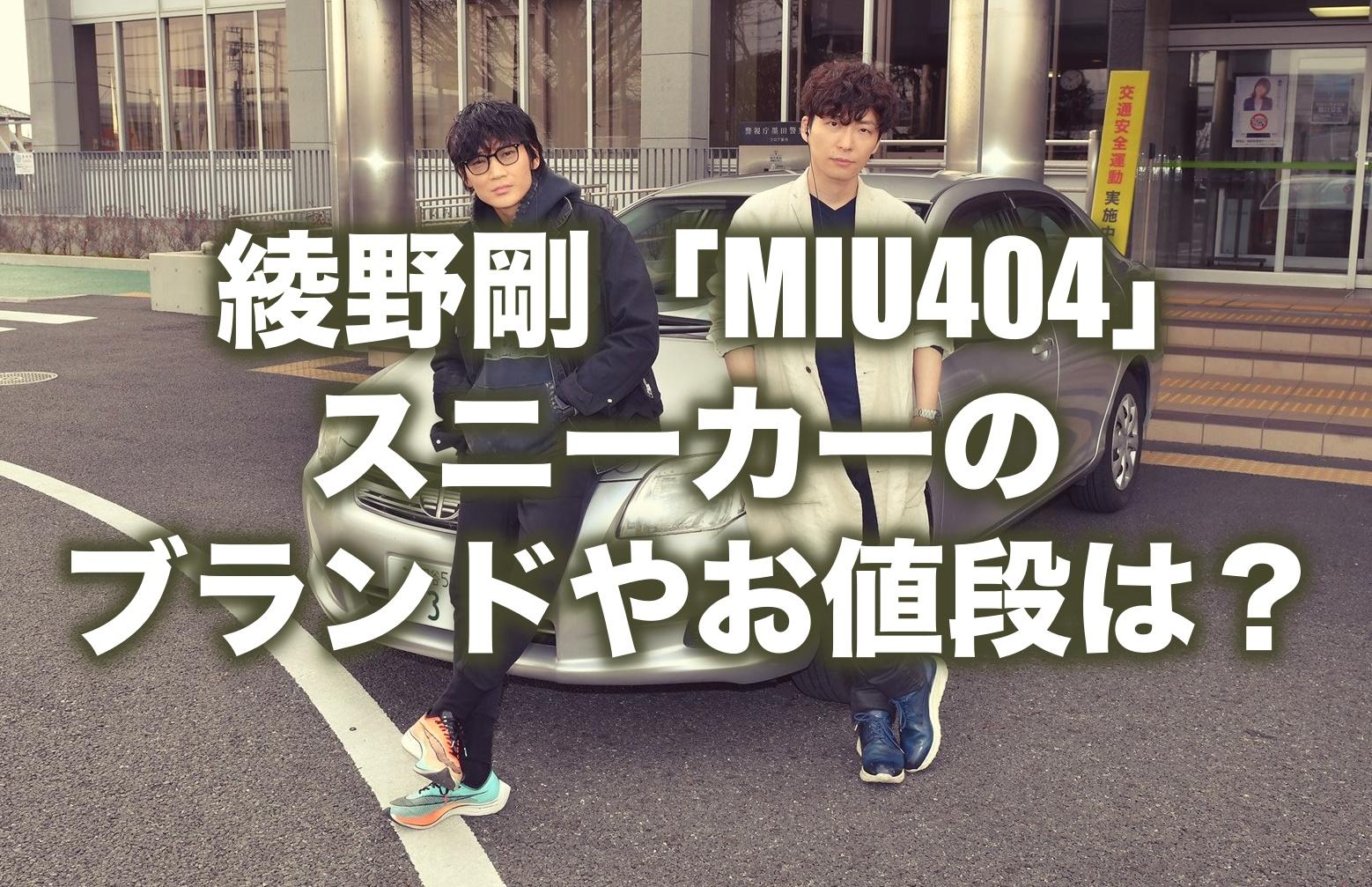 MIU404 スニーカー