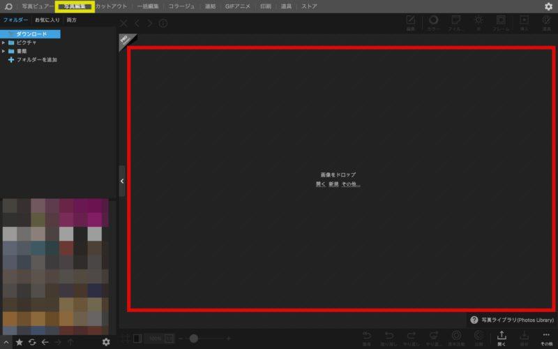 PhotoScape-x1