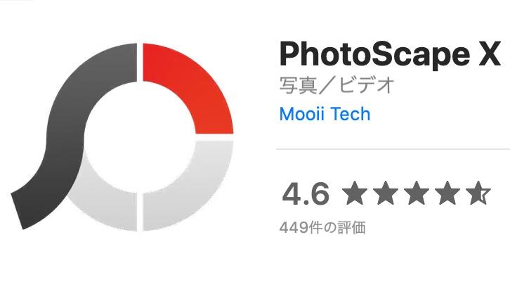 PhotoScapeX-ロゴ